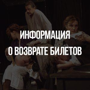 Внимание! Спектакли отменены с 19.03 по 30.04!