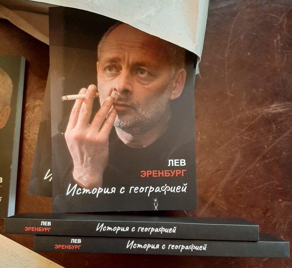 Лев Эренбург готовит книгу