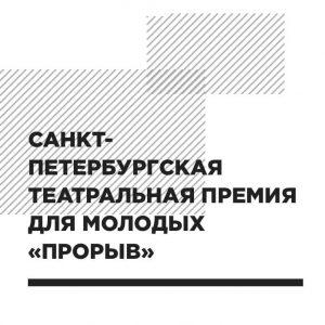 Вера Тран и Дмитрий Честнов номинированы на «Прорыв»